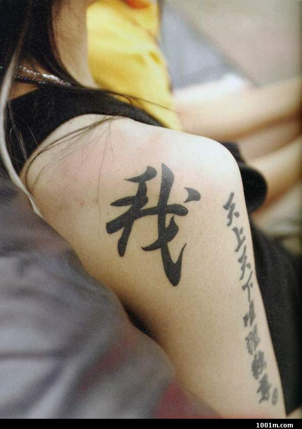 chinese tattoos photo - 14