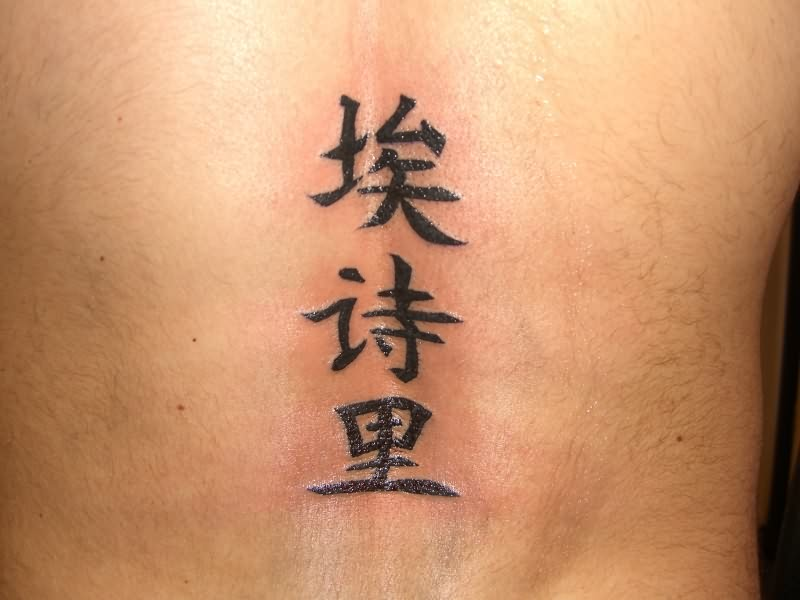 chinese tattoos photo - 2