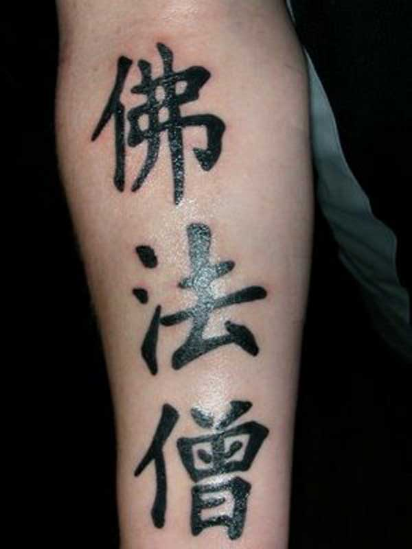 chinese tattoos photo - 38