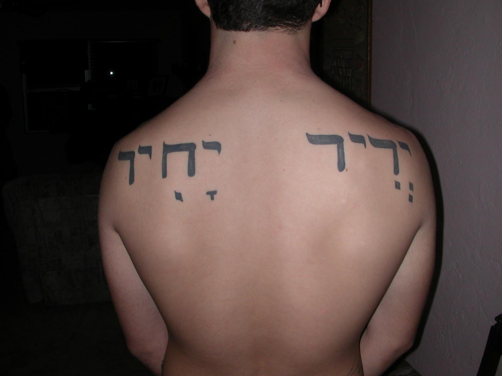 hebrew tattoos photo - 10