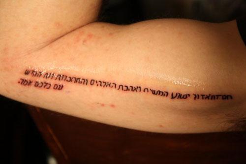 hebrew tattoos photo - 12