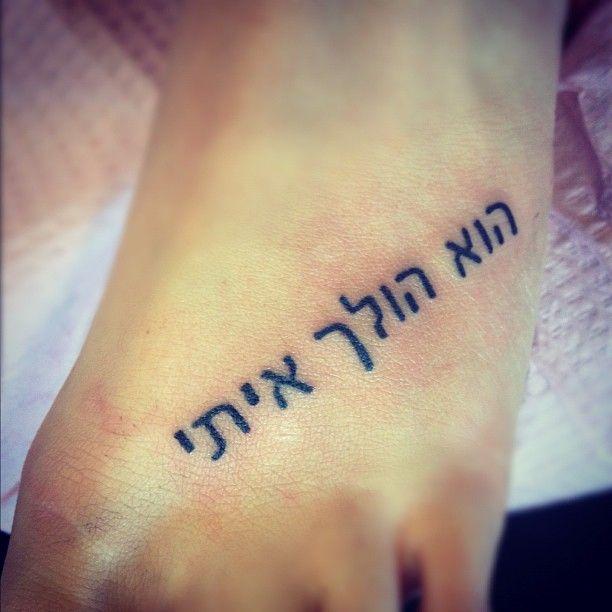 hebrew tattoos photo - 13