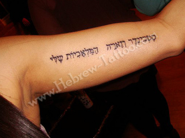 hebrew tattoos photo - 16