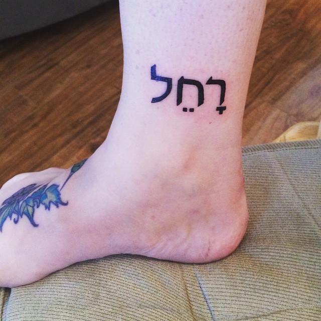hebrew tattoos photo - 19