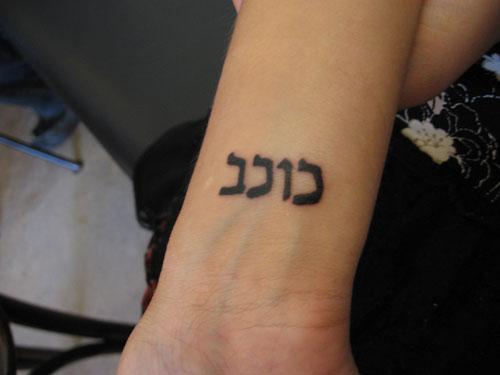 hebrew tattoos photo - 22