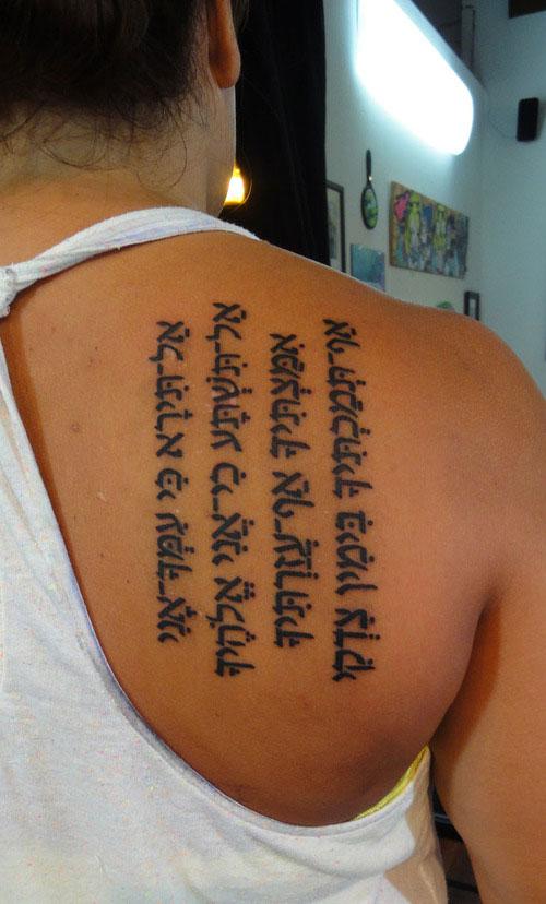 hebrew tattoos photo - 27