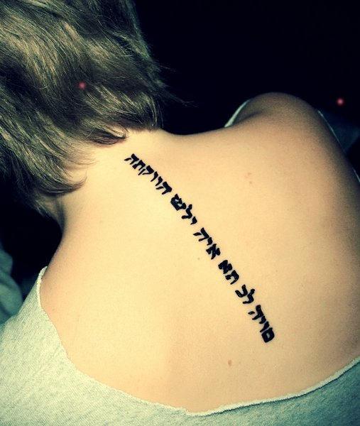 hebrew tattoos photo - 33