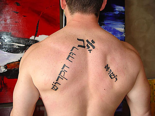 hebrew tattoos photo - 34