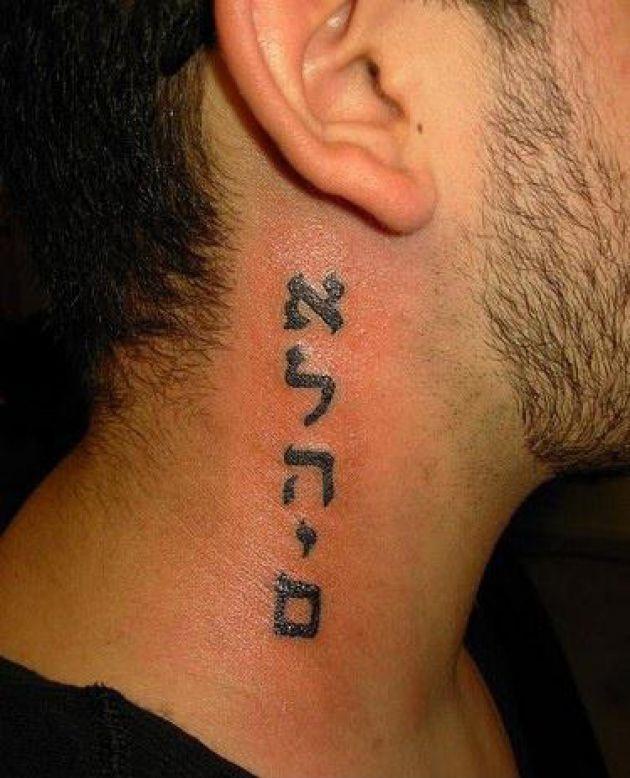 hebrew tattoos photo - 7