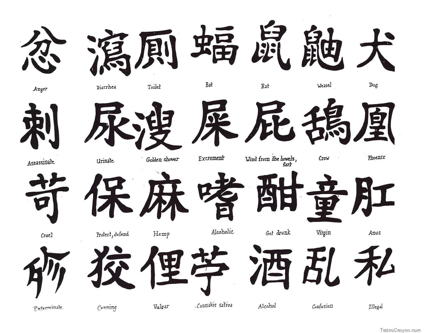 kanji tattoos photo - 19